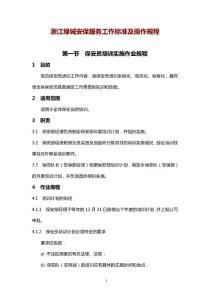 浙江绿城物业-安保服务工作标准及操作规程