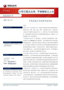 【精品】中国动漫产业投资价值分析