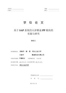SAP PP生产计划模块介绍