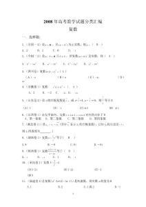 2008年高考数学试题分类汇编--复数
