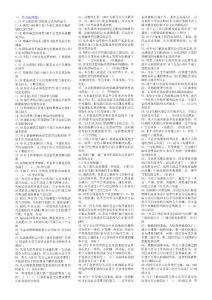 2017个人与团队管理小抄(完整版电大小抄)-电大专科考试小抄(2017已更新)