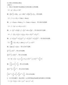 微积分答案(上册)(刘迎东版)第五章答案合集