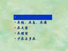14血尿、多尿、少尿、中文\\健康评估课件@辽宁
