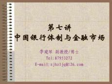 浙江大学当代中国经济课程 第七讲+中国银行体系与金融市场