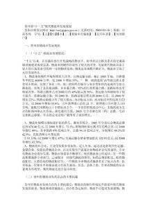 """贵州省""""十一五""""现代物流业发展规划"""