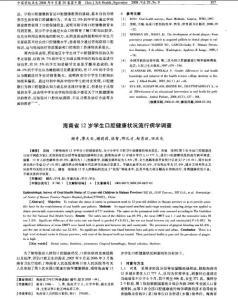 海南省12岁学生口腔健康状况流行病学调查