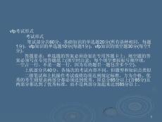 江苏省计算机二级VFP所有知识点总括