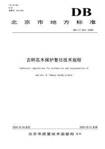 003004古树名木保护复壮技..
