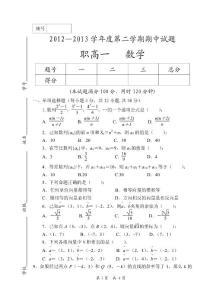 12-13-2职高一数学期中试题