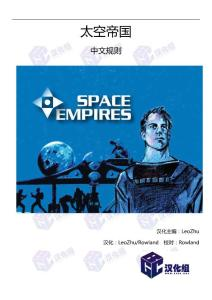 [BGC汉化组]太空帝国X4 中文规则