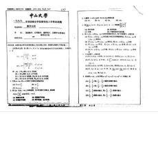 中山大学数学分析历年考研真题及部分年份答案1999——2010