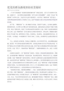 2013年人民日报评论