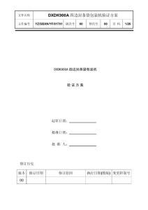 DXDK900A四边封条袋包装机验证方案