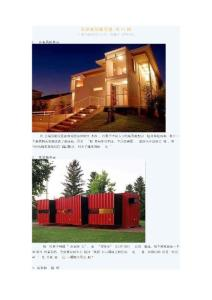 集装箱国外应用11例