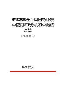 [精彩]MVB2000在不合收集情况中应用SIP分机和中继的方法