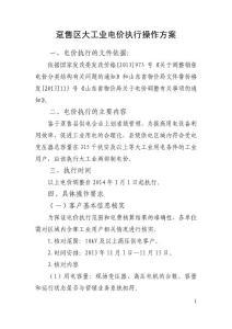 国网山东省电力公司县公司执行大工业电价操作方案
