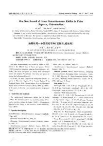 狭摇蚊属-中国新纪录种(双翅目,摇蚊科)