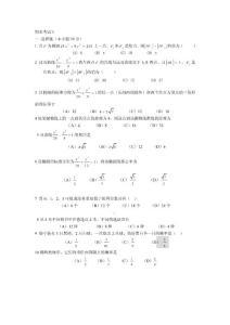 成考期末考试试题A