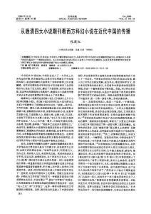 从晚清四大小说期刊看西方科幻小说在近代中国的传播