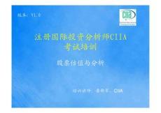 CIIA复习宝典-股票估值与分析-完整版培训课件PPT_鲁衡军