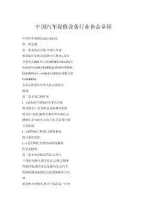 中国汽车保修设备行业协会章程