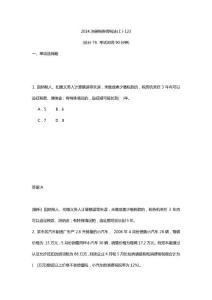 2014注册税务师税法(Ⅰ..
