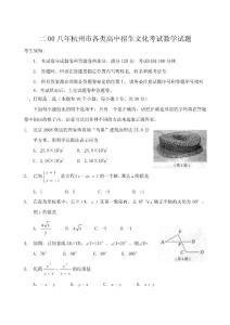 浙江杭州中考数学试卷