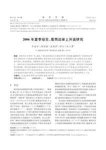 2006年夏季琼东、粤西沿岸上升流研究