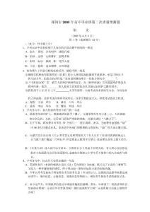 郑州市2005年高中毕业班第..