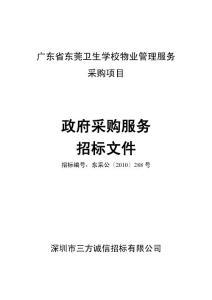 广东省东莞卫生学校物业管理服务招标文件