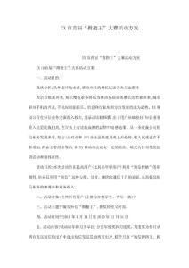 """XX市首届""""拇指王""""大赛活动方案"""