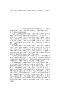 东方白日梦:中国神话传说中的文化心理形态_艺术理论论文_艺术论文__12937