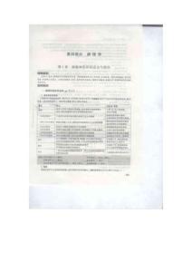 2011年考研西医综合生理学病理学课程讲义整理版283-350页