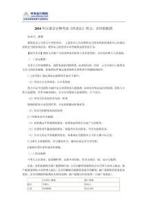 2014年注册会计师考试《经济法》预习:合同的抵销.doc