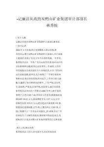 -记廉洁从政的双鸭山矿业集团审计部部长林秀悦