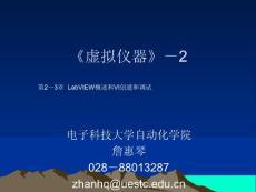 [资料]电子科技大年夜学labview教程课件