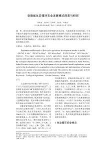 安徽省生态循环农业发展模式探索与研究