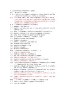 2013版药品经营质量管理规范部分附录