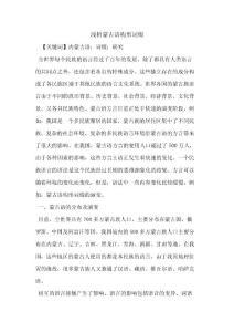 蒙古语构形词缀