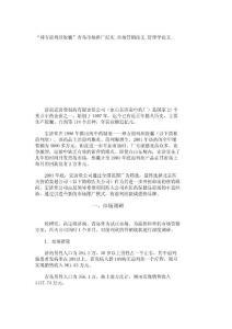 """""""神方前列欣胶囊""""青岛市场推广纪实_市场营销论文_管理学论文"""