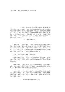 """""""通路精耕""""浅析_市场营销论文_管理学论文__3159"""