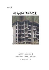 四川34层住宅项目提高模板工程质量QC成果