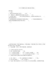 小学六年级数学总复习题库(统计图表)_0