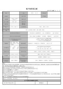 721 客户信息登记表(4S店)