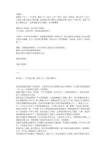 【免费下载】网店推广实战方法