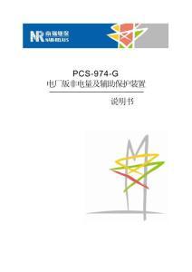 PCS-974-G电厂版非电量及辅助保护装置说明书