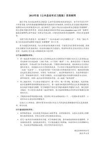 2013年版《公共基础考试习题集》答案解释