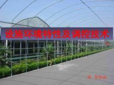 7设施园艺-环境及调控技术