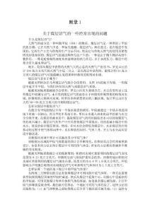 采矿专业毕业设计外文翻译