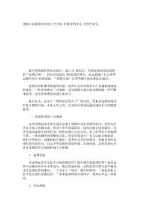 透視中國連鎖經營的八個方面_市場營銷論文_管理學論文__19436